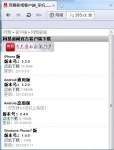 网易3G新闻客户端