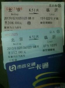 春节回家火车票