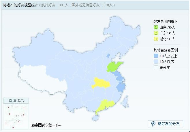 QQ好友地理位置