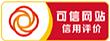 可信网站logo