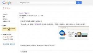 谷歌拼音输入法产品论坛关闭