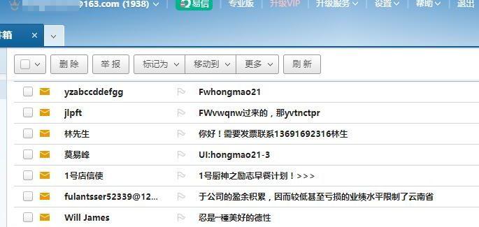 垃圾邮件太多,我的网易邮箱已经被沦陷了