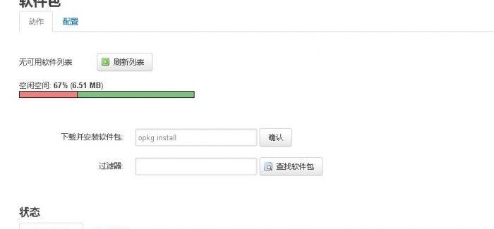 OpenWrt安装ipk软件简单方法,HAME A5刷机在线升级